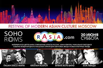 Фантастическая ночь на Фестивале rASiA.com | Фестиваль современной культуры азиатских стран  rASiA.COM