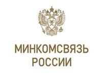 Министерство связи и массовых коммуникаций Российской Федерации | Международный инновационный Форум rASiA.COM